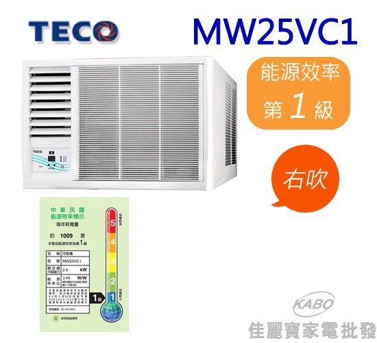【佳麗寶】- TECO東元高能效窗型DC直流變頻冷專機種(右吹式)MW25VC1