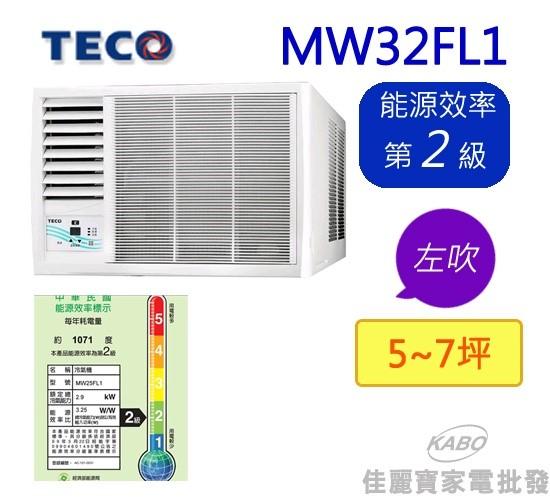 【佳麗寶】-TECO東元5-7坪高能效窗型冷氣 (左吹式) MW32FL1