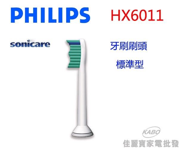 【佳麗寶】-(PHILIPS飛利浦)Sonicare 電力牙刷刷頭HX6011