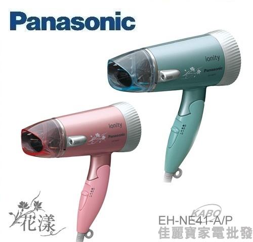 【佳麗寶】-(Panasonic 國際牌)負離子吹風機【EH-NE41】