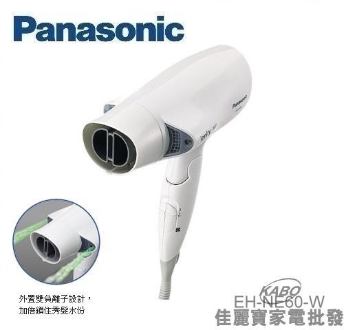 【佳麗寶】-(Panasonic 國際牌)負離子吹風機【EH-NE60-W】