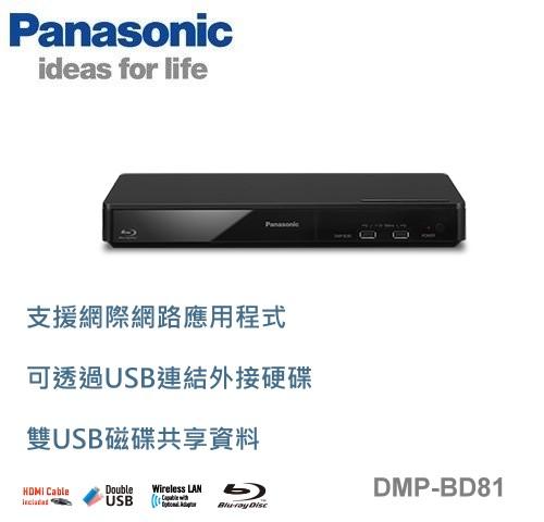 【佳麗寶】-(Panasonic國際牌)藍光系列DVD【DMP-BD81】