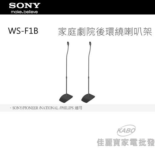 【SONY】環繞喇叭架(一組2支) 【WS-F1】-銀色