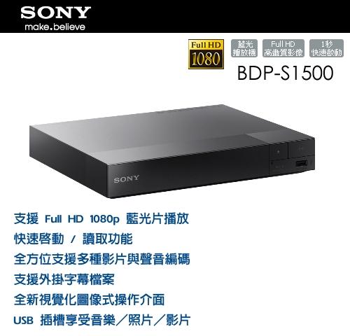 【佳麗寶】買就送藍光DVD3片(SONY索尼)藍光播放器【BDP-S1500】