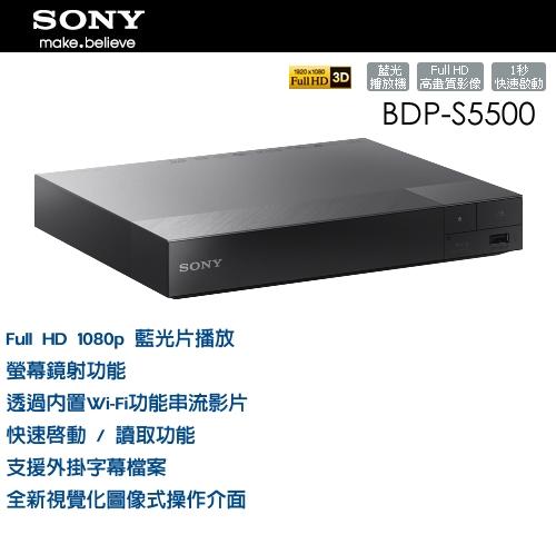 【佳麗寶】買就送藍光DVD3片-(SONY索尼)3D藍光播放器【BDP-S5500】