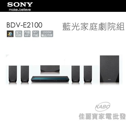 【佳麗寶】買就送烤箱【SONY】藍光家庭劇院組【BDV-E2100】