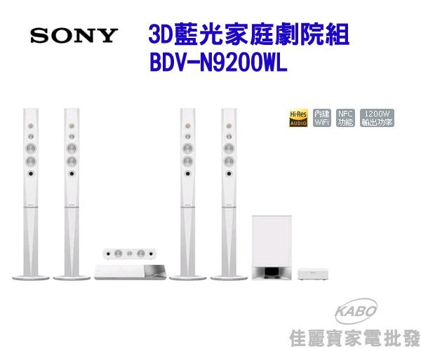 【佳麗寶】買就送全自動咖啡機(SONY)3D藍光家庭劇院組【BDV-N9200WL】