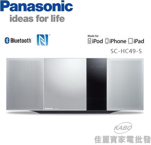 【佳麗寶】-(Panasonic國際牌)組合音響【SC-HC49-S】