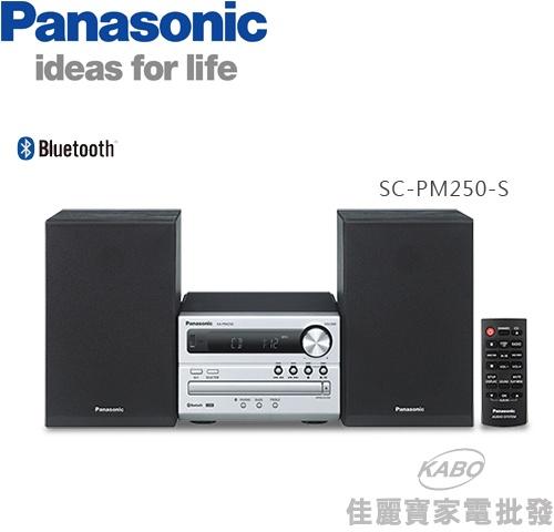 【佳麗寶】-(Panasonic國際牌)藍牙/USB組合音響【SC-PM250-S】
