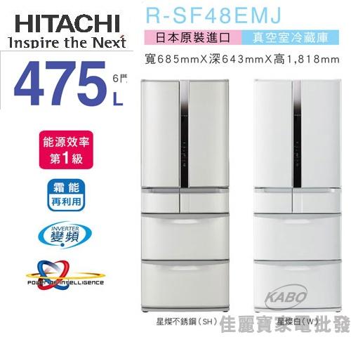【佳麗寶】-(HITACHI日立)475L六門冰箱【RSF48EMJ】