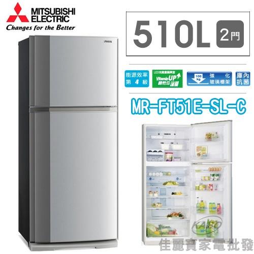 【佳麗寶】-(三菱)雙門電冰箱-510L【MR-FT51E】