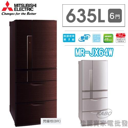 【佳麗寶】全新公司貨-(三菱)六門變頻電冰箱- 635L【MR-JX64W】