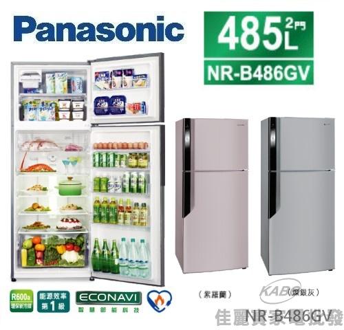 【佳麗寶】-(Panasonic國際牌)485L雙門變頻ECO NAVI冰箱【NR-B486GV】