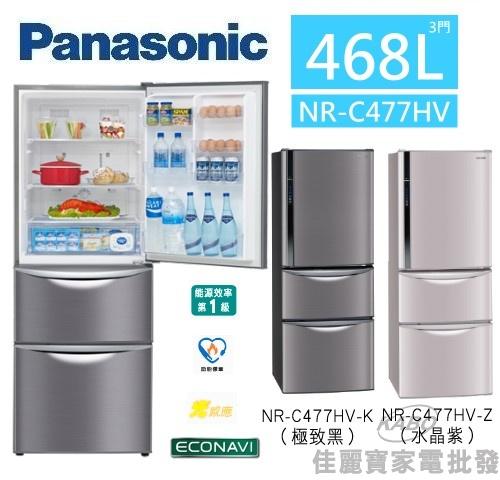 【佳麗寶】-(Panasonic國際牌)486L三門變頻ECO NAVI冰箱【NR-C477HV】