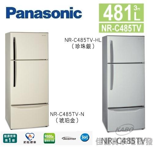 【佳麗寶】(Panasonic國際牌)481L三門冰箱【NR-C485TV】
