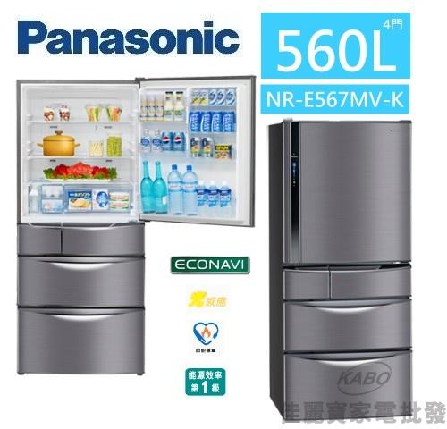 【佳麗寶】-(Panasonic國際牌)560L五門變頻ECO NAVI冰箱【NR-E567MV】