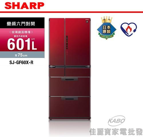 【佳麗寶】-含運送安裝+舊機回收 (SHARP夏普)環保冰箱-玻璃鏡面-601L-六門【SJ-GF60X-R】