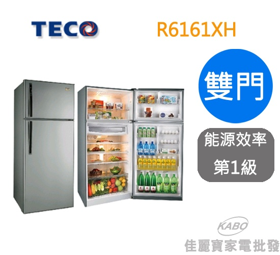 【佳麗寶】-東元 600公升變頻雙門電冰箱(R6161XH)