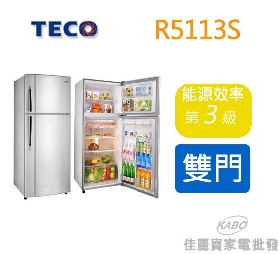 【佳麗寶】- 東元定頻雙門冰箱R5113S