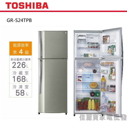 【佳麗寶】-『現貨不用等』-(TOSHIBA)226L二門電冰箱GR-S24TPB