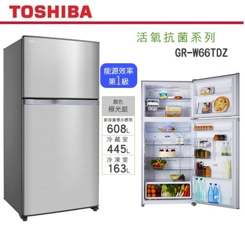 【佳麗寶】-(TOSHIBA)608L二門變頻電冰箱GR-W66TDZ