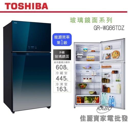 【佳麗寶】-(TOSHIBA)608L玻璃鏡面二門變頻電冰箱GR-WG66TDZ