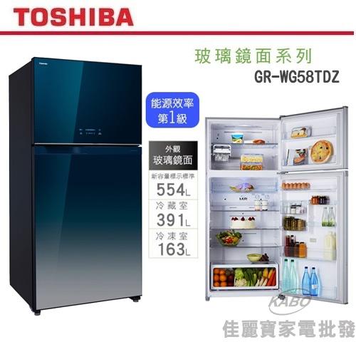 【佳麗寶】-(TOSHIBA)554L玻璃鏡面二門變頻電冰箱GR-WG58TDZ