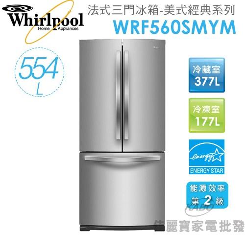 【佳麗寶】-(whirlpool 惠而浦)554L法式三門冰箱【WRF560SMYM】