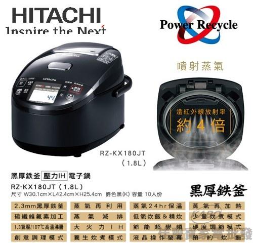 【佳麗寶】-(HITACHI日立)黑厚鐵釜壓力IH電子鍋-10人份【RZ-KX180JT】