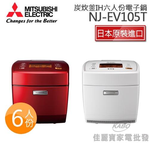 【佳麗寶】-(三菱)炭炊釜IH六人份電子鍋【NJ-EV105T】日本原裝