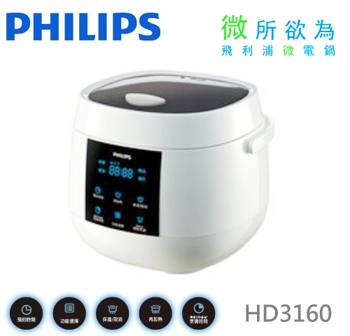 【佳麗寶】-母親節特惠(Philips飛利浦)飛利浦微電鍋4人份【HD3160】
