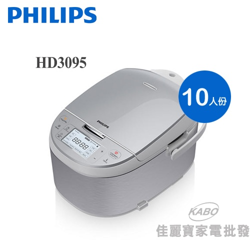 【佳麗寶】-(Philips飛利浦)Avance Collection 電子鍋 10人份【HD3095】