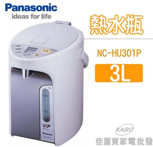 【佳麗寶】-(Panasonic國際)真空斷熱熱水瓶-3L【NC-HU301P】
