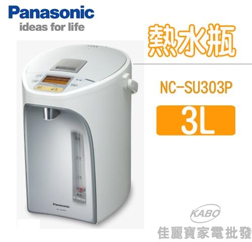 【佳麗寶】-(Panasonic國際)真空斷熱熱水瓶-3L【NC-SU303P】