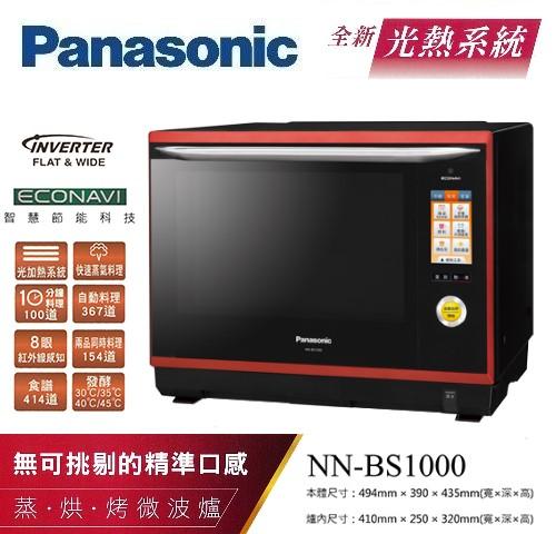 【佳麗寶】-(Panasonic國際)32公升蒸氣烘烤微波爐【NN-BS1000】