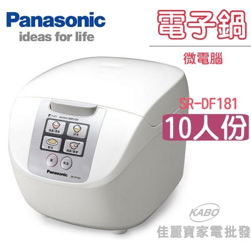 【佳麗寶】-(Panasonic國際)微電腦電子鍋【SR-DF181】