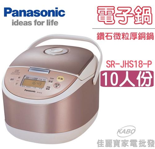 【佳麗寶】-(Panasonic國際)鑽石微粒厚銅鍋【SR-JHS18-P】
