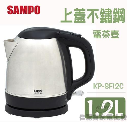 【佳麗寶】-(聲寶)上蓋不鏽鋼電茶壺-1.2L【KP-SF12C】