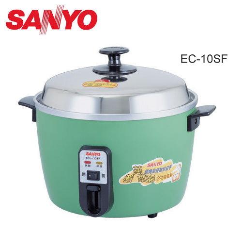 【佳麗寶】-(SANYO)電鍋-十人份【EC-10SF】【EC-10SB】-(附蒸架)