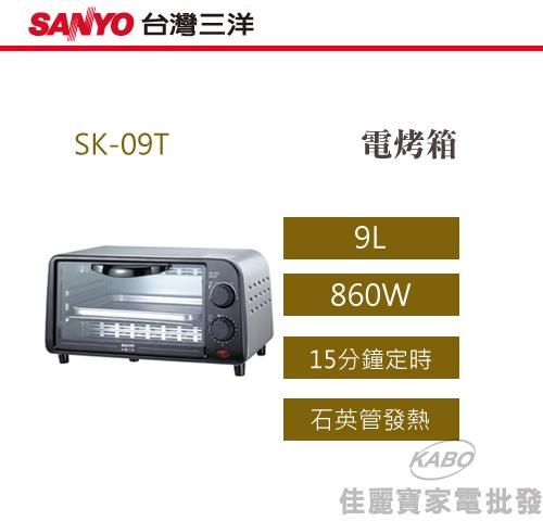 【佳麗寶】-(SANYO)電烤箱-9L【SK-09T】