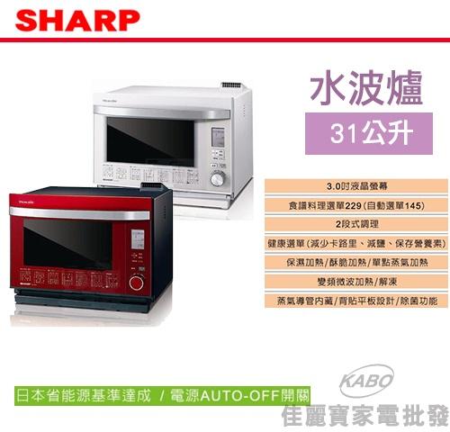 【佳麗寶】-(SHARP夏普)水波爐-31公升 蒸烤微波【AX-GX2T  W白】100%公司貨