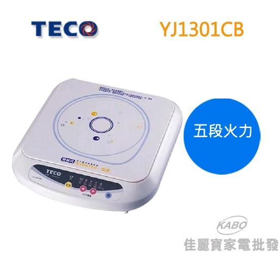 【佳麗寶】-東元TECO變頻式電磁爐YJ1301CB