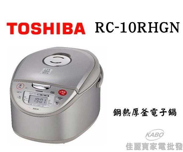 【佳麗寶】-TOSHIBA東芝 6人份IH鋼熱厚釜電子鍋 RC-10RHGN