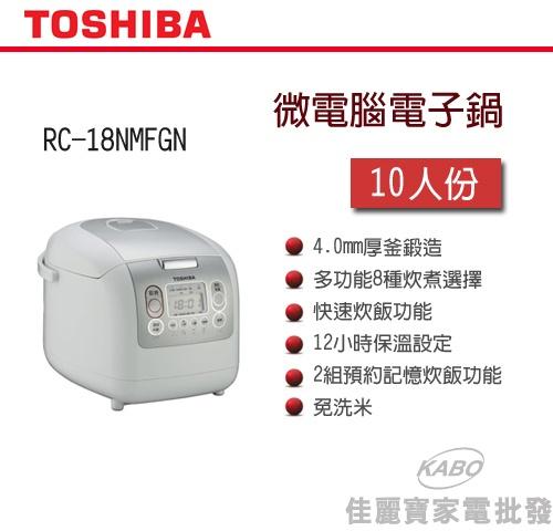 【佳麗寶】-(TOSHIBA)微電腦電子鍋 -10人份【RC-18NMFGN】