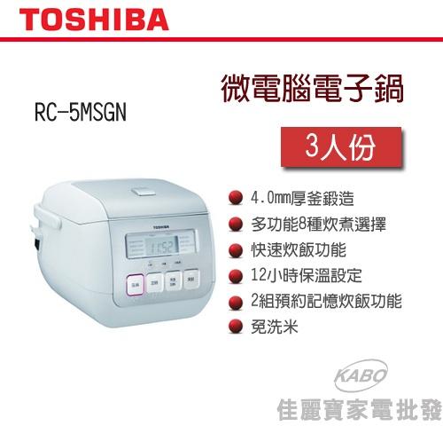 【佳麗寶】-(TOSHIBA)微電腦電子鍋 -3人份【RC-5MSGN】