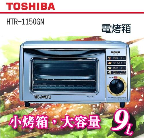 【佳麗寶】-(TOSHIBA)電烤箱-9L 抽取式底盤【HTR-1150GN】