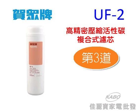 【佳麗寶】-賀眾牌*專利* P.P. + 高精密壓縮活性碳複合式濾芯(第3道)UF-2