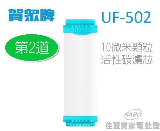 【佳麗寶】-賀眾牌10微米顆粒活性碳濾芯(第2道)UF-502