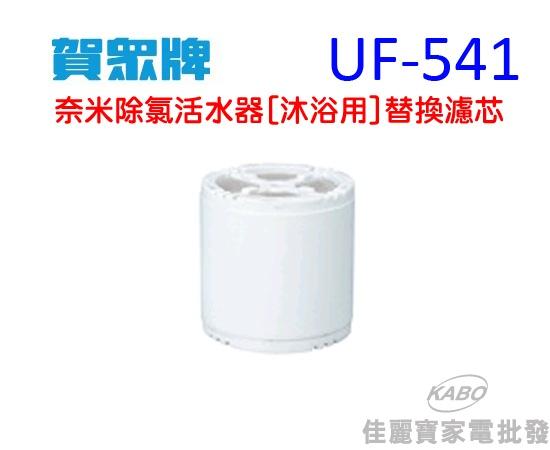 【佳麗寶】-賀眾牌奈米除氯活水器[沐浴用]替換濾芯UF-541