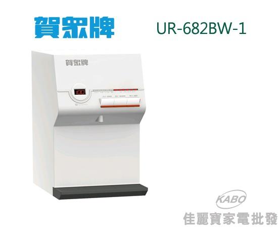 【佳麗寶】-(賀眾牌)微電腦 溫熱 桌上型(無過濾器)【UR-682BW-1】